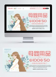 母婴用品专题促销宣传banner