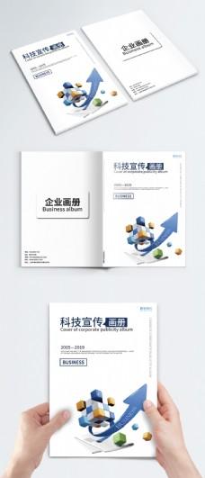 大气电子科技画册封面