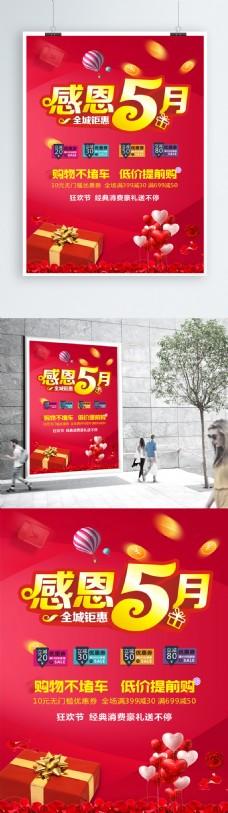 感恩5月海报设计cdr模板