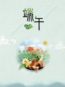 绿色矢量中国风浓情端午节背景素材
