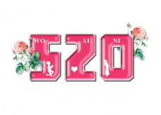 卡通红色520字体png元素