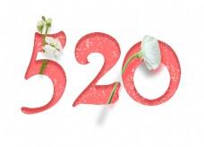 清新百合520红色数字png元素