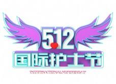 卡通紫色翅膀国际护士节png元素