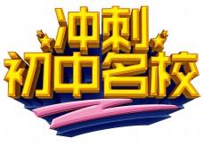 卡通冲刺初中名校字体png元素