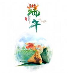 端午龙舟和粽子艺术字