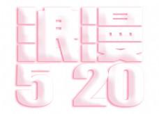 粉色浪漫520字体png元素