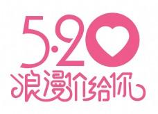 卡通520宣传促销字体png元素