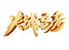 金色决战高考字体png元素