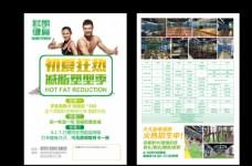 健身运动夏季主题宣传单