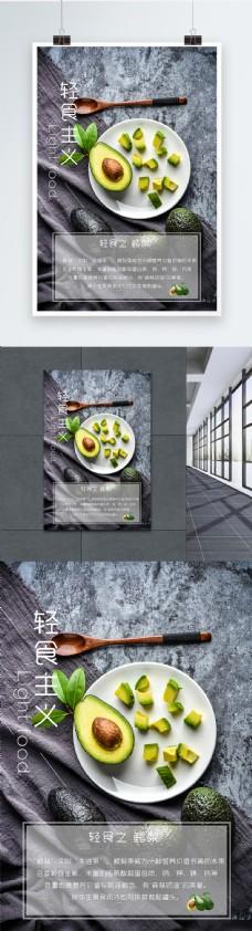 鳄梨轻食主义海报
