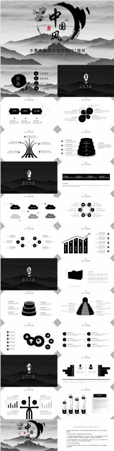 水墨中国风企业文化PPT模板