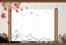 中国风山水画卷轴枫叶背景海报