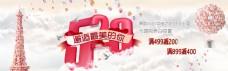 千库原创电商520宣传banner