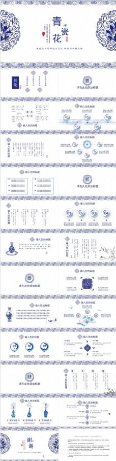 青花瓷企业文化宣传PPT模板