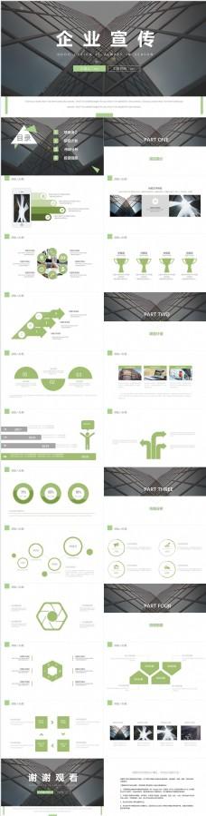 创意几何企业宣传PPT模板