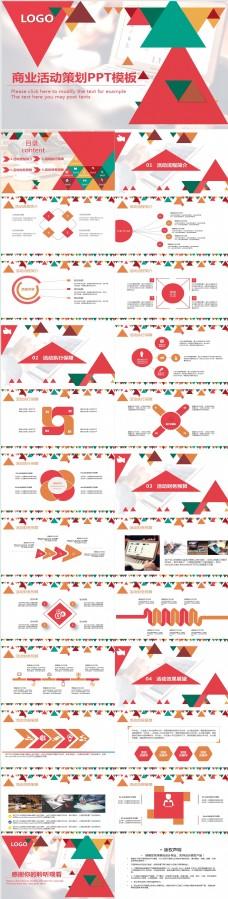 商業活動策劃PPT模板