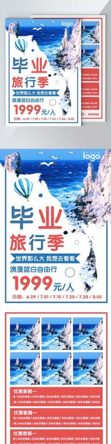 白色背景简约清新毕业旅行宣传单