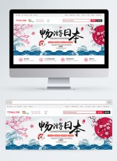 畅游日本旅游banner