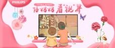 母亲节淘宝海报