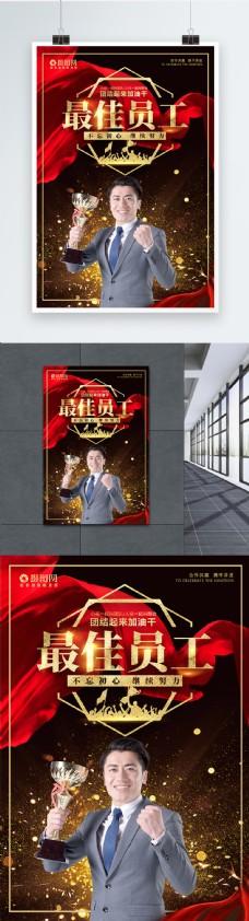 最佳员工企业文化海报