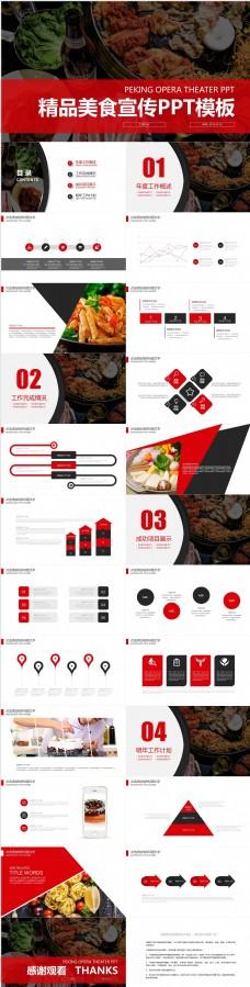 创意精品美食宣传PPT模板