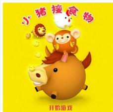 小猪接食物游戏动画