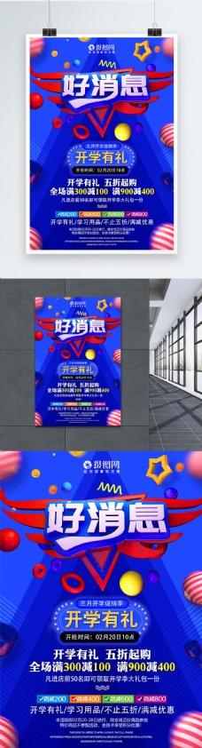 好消息开学有礼促销活动海报