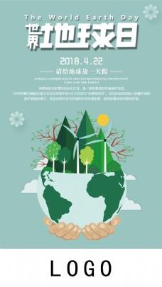 4.22世界地球日海报