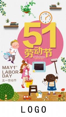 5.1劳动节节日海报
