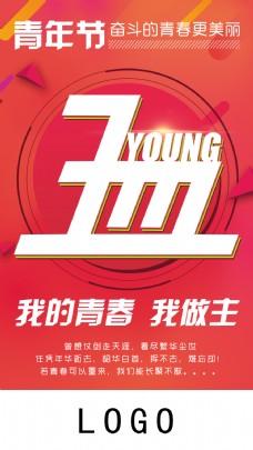 5.4青年节节日海报