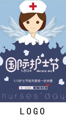 5.12护士节节日海报
