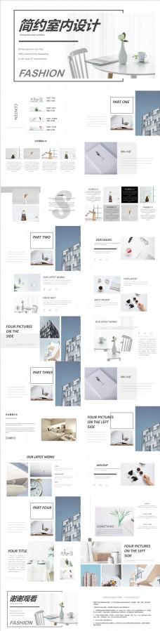 简约室内设计宣传PPT模板