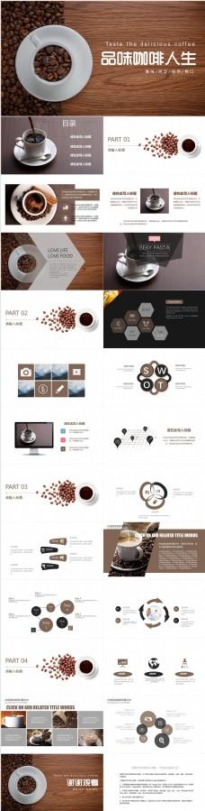 创意品味咖啡人生企业宣传PPT模板