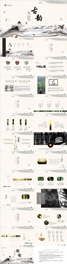 中国风古韵企业宣传PPT模板