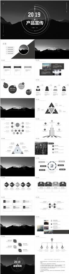 黑白星空产品宣传PPT模板