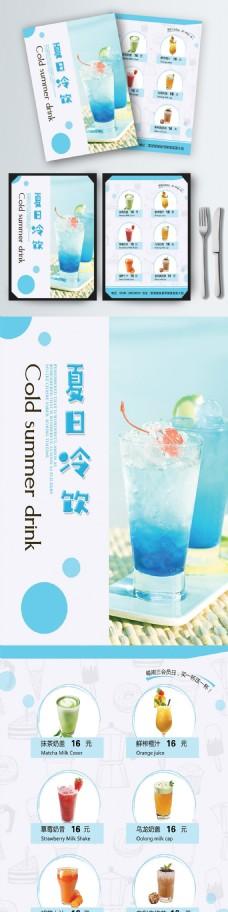 简约清新奶茶店菜单设计