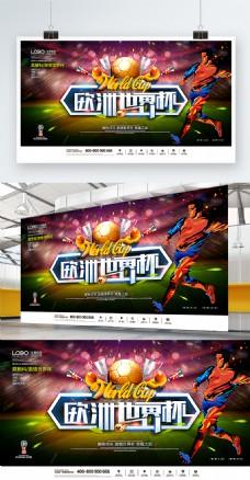 2018莫斯科世界杯足球原创展板