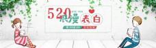 千库原创520淘宝宣传banner