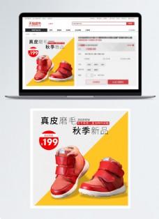 秋季新品童鞋促销淘宝主图