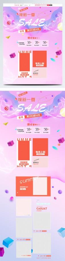 紫色热力风电商促销夏季促销女装首页模板