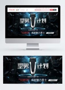 3D剃须刀淘宝banner