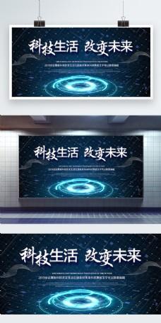 科技蓝色炫光科技生活高边未来宣传展板