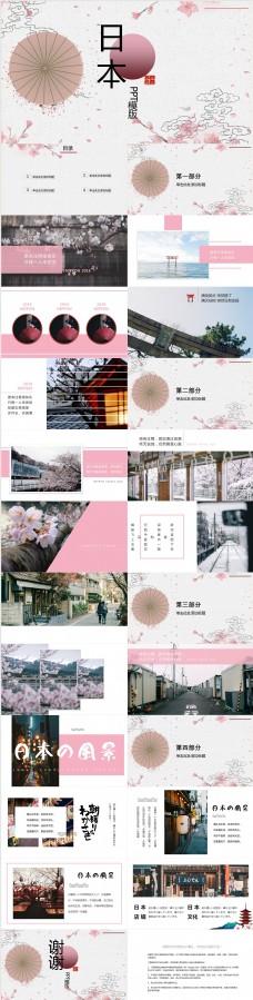 创意几何日本文化宣传PPT模板