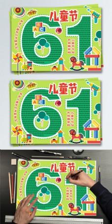 六一儿童节知识学习学校手抄报小报原创展板