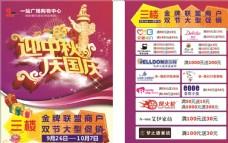 国庆节 中秋DM 宣传单 促销