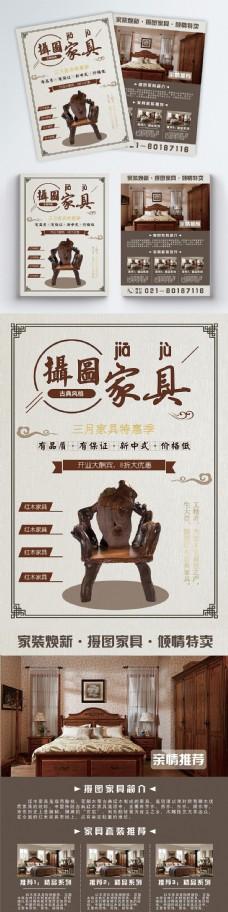 中国风复古家具特卖宣传单页