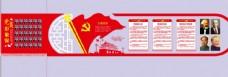 党员活动室 党建 党 旗