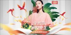 女王节新品上市天猫淘宝海报设计