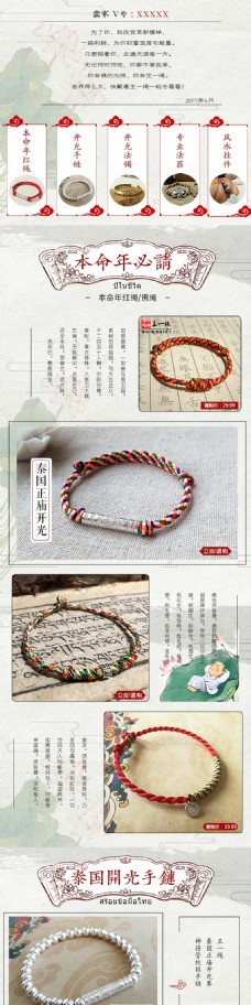 禅系珠宝手绳手链移动端淘宝店铺手机端首页