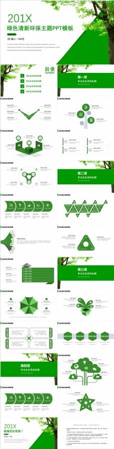 绿色清新环保主题PPT模板
